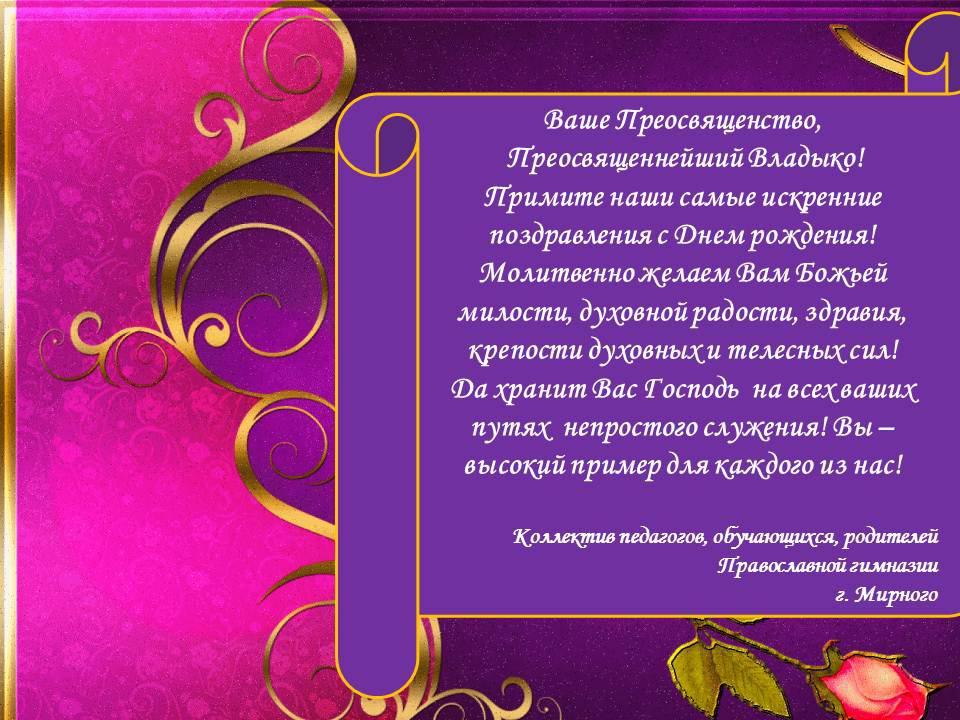 Поздравление православному с юбилеем